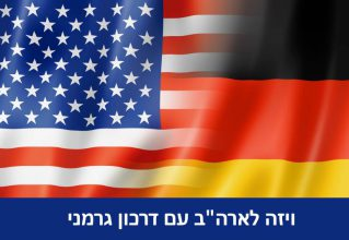 """ויזה לארה""""ב דרכון גרמני"""