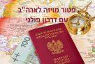 """פטור מויזה לארה""""ב עם דרכון פולני"""