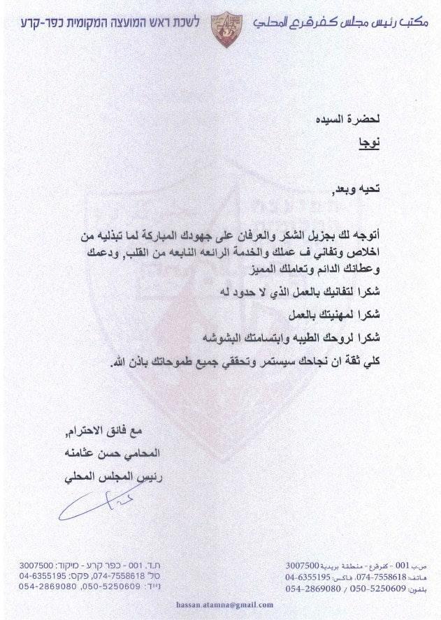 """הוצאת ויזה לארה""""ב לקבוצה המלצה בשפה הערבית"""