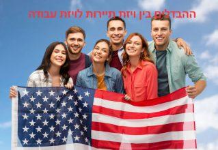 """אנשים מחזיקים דגל ארה""""ב ומחייכים"""