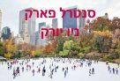 סנטרל פארק ניו יורק