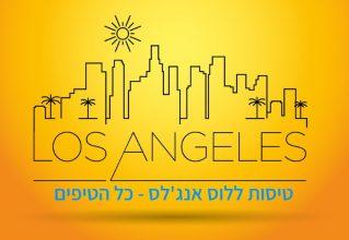 טיסות ללוס אנג'לס - המדריך האולטימטיבי עם המון טיפים