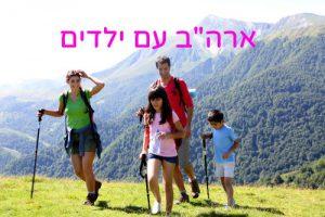 משפחה מטיילת עם ילדים